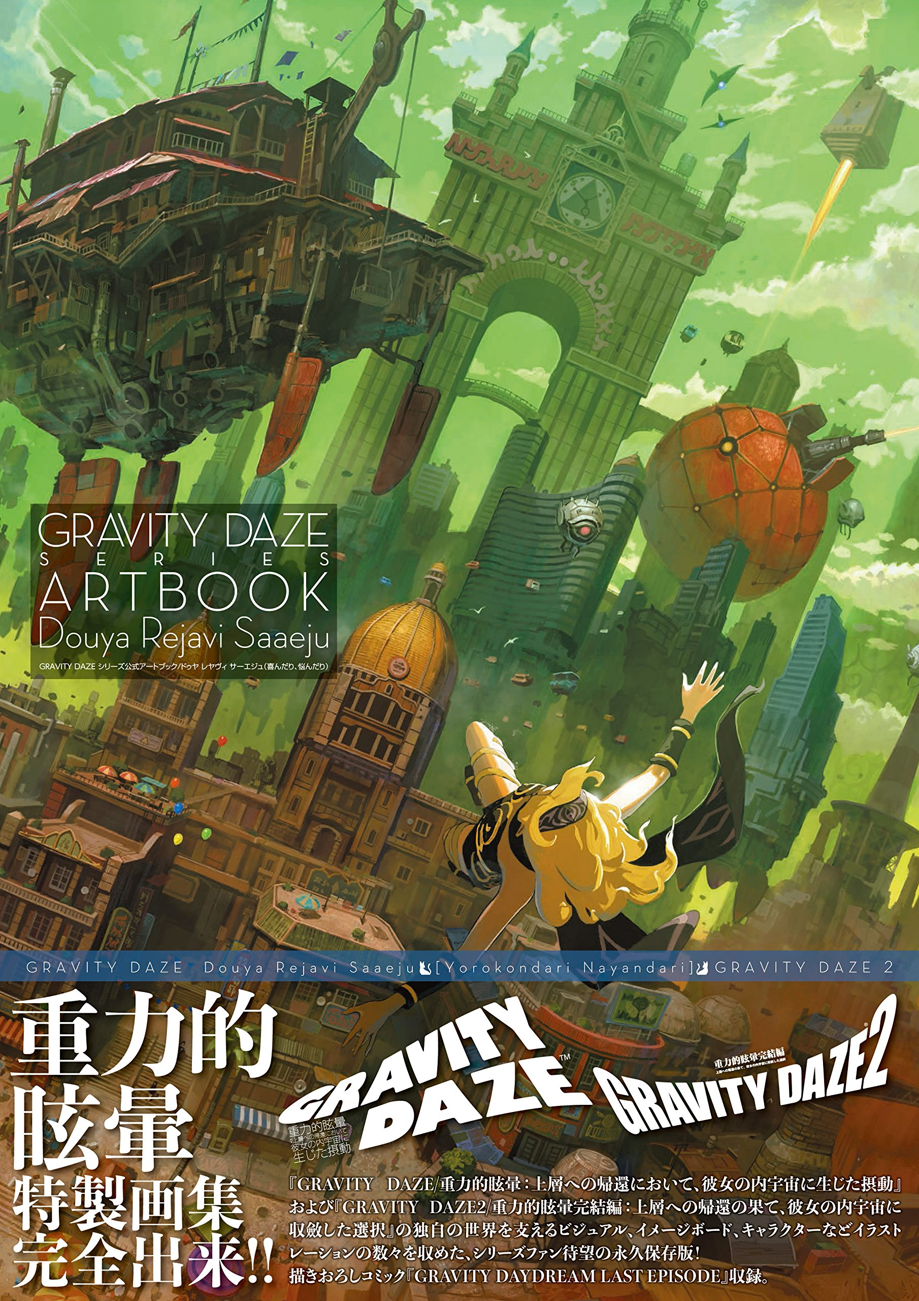 Team Gravity Reveals Cover Art and More Details for the ...